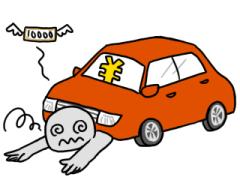 車のローンの残債がある-画像