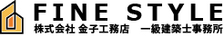 【FINE STYLE】株式会社金子工務店 – 奈良県五條市・葛城市・橿原市、和歌山県橋本市・伊都郡かつらぎ町で、新築一戸建て(注文住宅)・リフォーム
